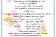 โครงการพิเศษ เฉพาะดนตรีและนาฏศิลป์ไทย ครั้งที่ 14