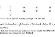 กำหนดเวลาเรียนภาควันอาทิตย์ ประจำปีการศึกษา 2564 - Sunday School Term Timetable 2021