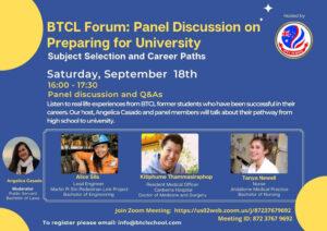 BTCL Forum: Panel Discussion on Preparing for University   ฟอรั่มแนะแนวการเตรียมพร้อมเข้าสู่มหาวิทยาลัยและแนวทางเลือกสายอาชีพ
